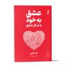 کتاب عشق به خود