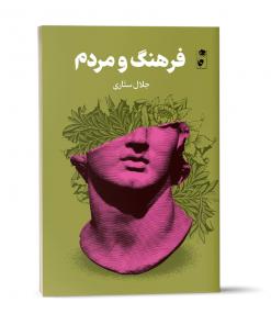 کتاب فرهنگ و مردم