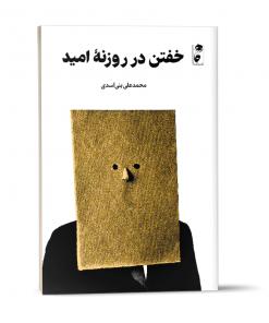 کتاب خفتن در روزنه امید