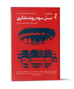کتاب نسل سوم روشنفکری