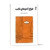 کتاب طراح آدمهای غایب