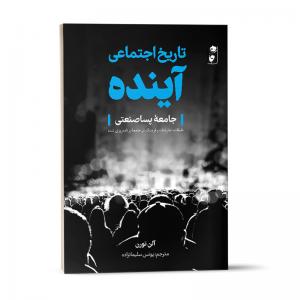 کتاب تاریخ اجتماعی آینده